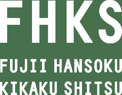 株式会社藤井販促企画室